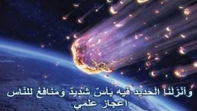 سید علی اکبر رائفی پور-معجزه قرآن در مورد آهن