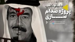 علی اکبر رائفی پور یوتیوب-پیش بینی استاد رائفی پور از پروژه صدام سازی از عربستان