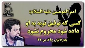 علی اکبر رائفی پور اینستاگرام-آیا خدا گناهان کبیره ما را می بخشد؟