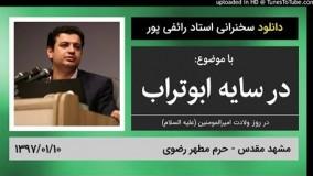 آپارات رائفی پور-سخنرانی استاد رائفی پور با موضوع در سایه ابوتراب