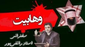 علی اکبر رائفی پور اینستاگرام-خطر وهابیت