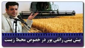 علی اکبر رائفی پور یوتیوب-پیش بینی استاد رائفی پور در خصوص امنیت غذایی و تهدیدهای محیط زیستی