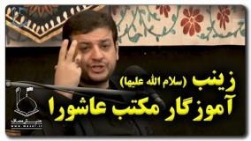 علی اکبر رائفی پور یوتیوب- زینب س آموزگار مکتب عاشورا