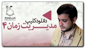 علی اکبر رائفی پور یوتیوب-مدیریت زمان قسمت چهارم