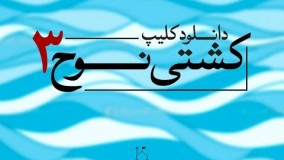 رائفی پور سخنرانی-با کشتي نوح «ع» تا کشتي حسين «ع» قسمت سوم