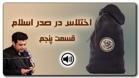 علی اکبر رائفی پور یوتیوب- اختلاس در صدر اسلام قسمت پنجم