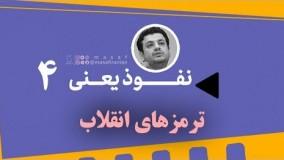 سید علی اکبر رائفی پور-نفوذ یعنی ● قسمت چهارم ● ترمزهای انقلاب