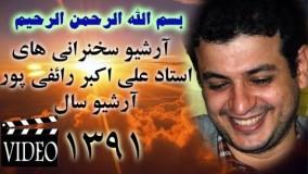 علی اکبر رائفی پور اپارات- آذر ۱۳۹۱ - شيراز - آرماگدون و پايان دنيا