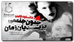 علی اکبر رائفی پور اینستاگرام-جنون جنسی یزیدیان زمان