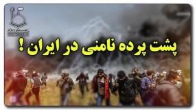 آپارات دکتر رائفی پور-پشت پرده نامنی در ایران