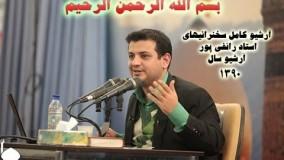 علی اکبر رائفی پور اپارات- شیطان شناسی