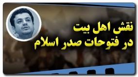 علی اکبر رائفی پور یوتیوب-شبهه حضور امام حسن و امام حسین علیهم السلام در فتح ایران