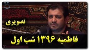 علی اکبر رائفی پور یوتیوب- فضائل حضرت زهرا سلام الله علیها ۱