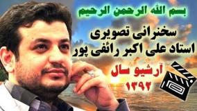 علی اکبر رائفی پور اپارات- هفت وادي تا ظهور