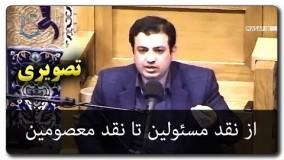 علی اکبر رائفی پور یوتیوب- از نقد مسئولین تا نقد معصومین