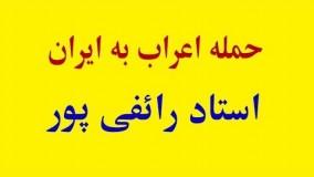 علی اکبر رائفی پور اینستاگرام-درباره حمله اعراب به ایران 2018