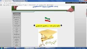 دانلود پایان نامه محیط زیست www.edi-payaname.ir