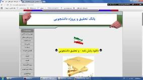 دانلود پایان نامه مهندسی نفت www.edi-payaname.ir