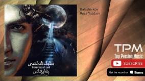 17 (رضا یزدانی - کلاشینکف)