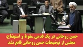 مجلس از توضیحات حسن روحانی قانع نشد