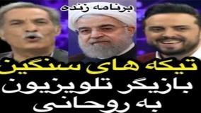 تیکههای سنگین بازیگر تلویزیون به حسن روحانی!