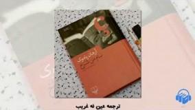 کتاب صوتی نام من سرخ