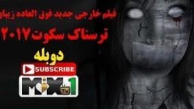 فیلم خارجی جدید ترسناک و زیبای 1408 با دوبله فارسی(فیلم سریع و خشن 8 در تلگرام)