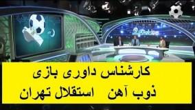 کارشناس داوری بازی ذوب آهن   استقلال تهران