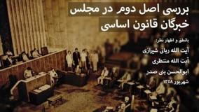 قسمت اول بررسی اصل دوم قانون اساسی