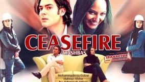 فیلم سینمایی - آتش بس 1