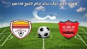 خلاصه بازی پرسپولیس    فولاد  خوزستان