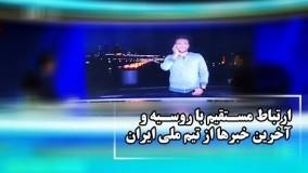 ارتباط مستقیم با روسیه و آخرین خبرها از تیم ملی ایران و رقبا