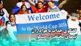 گفتگوی جذاب با هواداران تیمهای مختلف در مسکو - جام جهانی 2018 روسیه