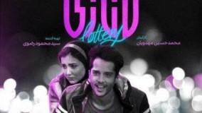 فیلم سینمایی لاتاری کامل با بازی حمید فرخ نژاد و ساعد سهیلی و جواد عزتی