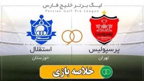 خلاصه بازی: پرسپولیس ۱ - ۰ استقلال خوزستان | Navad