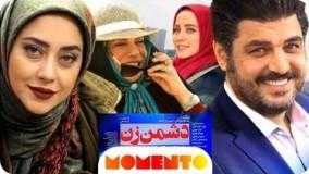 فیلم ایرانی جدید کمدی دشمن زن با بازی سام درخشانی،بهاره کیان افشار و الناز حبیبی را در سینما ببینید