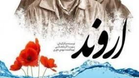فیلم سینمایی ايرانى اروند  با بازی سعید آقاخانی
