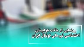 رونمایی از ماکت هواپیمای اختصاصی تیم ملی فوتبال ایران | Navad