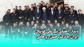 دیدار اعضای تیم ملی فوتبال ایران با دکتر حسن روحانی | Navad