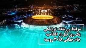 شرایط ورزشگاه لوژنیکی یک روز قبل از افتتاحیه جام جهانی 2018 روسیه  | Navad