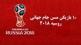 ۱۰ بازیکن مسن جام جهانی ۲۰۱۸ روسیه | Navad