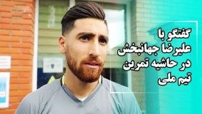گفتگو با علیرضا جهانبخش در حاشیه تمرین تیم ملی - جام جهانی 2018 روسیه | Navad