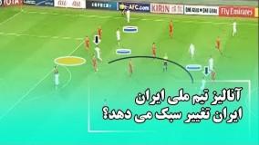 آنالیز تیم ملی ایران، ایران تغییر سبک می دهد؟ - جام جهانی 2018 روسیه| Navad