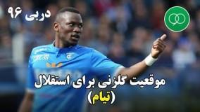 موقعیت گلزنی برای استقلال (تیام) - لیگ برتر فوتبال دربی ۹۷-۹۶ | Navad