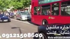 اجاره خودرو بدون راننده اصفهان - اجاره ماشین بدون راننده در اصفهان - رنتکار اصفهان -کرایه اتومبیل بدون راننده در اصفهان