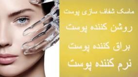 ماسک روشن کننده نرم کننده پوست