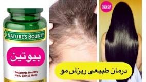 66-درمان ریزش مو طاسی و کچلی غیر منتظره به صورت خانگی | مشکل تیروئید ی
