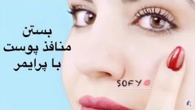بستن موقت منافذ پوست قبل از آرایش