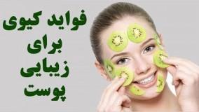 61-فواید کیوی برای زیبایی پوست