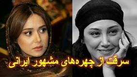 سرقت های جنجالی از بازیگران و چهره های مشهور ایرانی- از پریناز ایزدیار تا هدیه تهرانی!